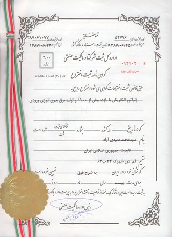 Document farsi.jpg