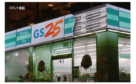 GS25.jpg