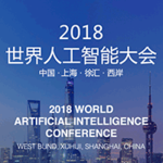 2018 World Artificial Intelligence Conference
